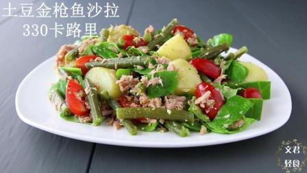 3道金枪鱼沙拉, 减脂不减肌肉, 教你在家做, 比外面卖的好吃多了