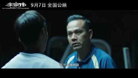 《李宗伟: 败者为王》 终极预告
