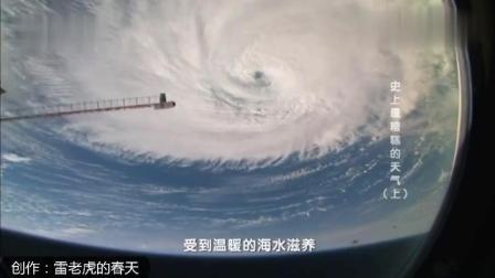 直径超过1500公里的超强飓风, 深入内陆1100公里