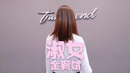 金宥斌《淑女》舞蹈教学练习室【TS DANCE】