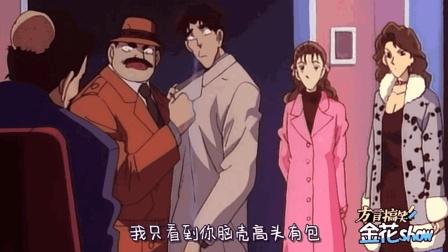 四川方言版名侦探柯南, 沉睡的毛利小五郎初登场, 笑点一下就来了