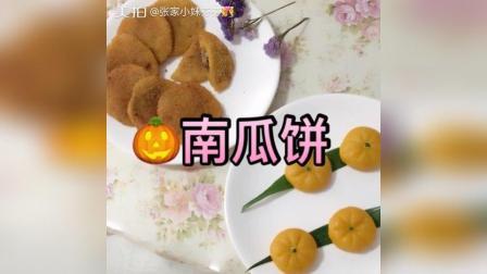 今天做的南瓜饼 两种做法 喜欢无油的可以蒸着做