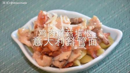 鸡肉蘑菇培根奶油意大利斜管面的做法。