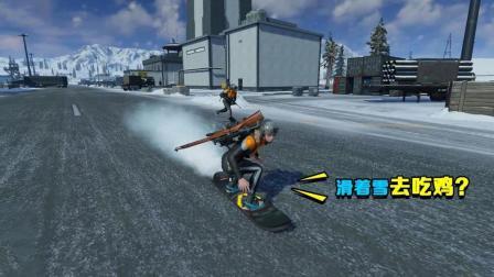 腾讯自研绝地求生, 能滑雪能攀岩, 能和敌人同时吃到鸡!