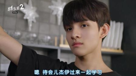 韩剧《复仇笔记》罗宾听到智娜要和哥哥一起去学习, 立马醋坛子就翻了
