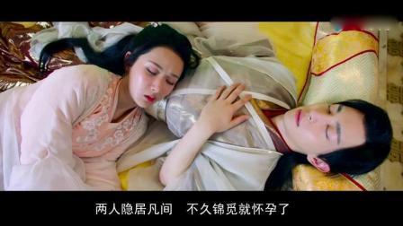 《香蜜沉沉烬如霜》锦觅怀孕生子, 旭凤心疼大叫不生了!