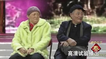 赵本山 宋丹丹爆笑小品《