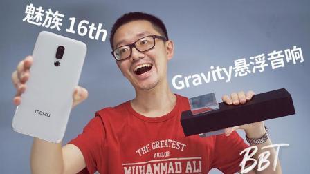 BB Time第147期: 魅族手机与Gravity音响