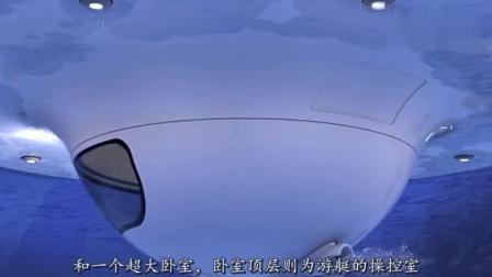 意大利发明UFO型游艇, 竟然还可以飞, 利用太阳能