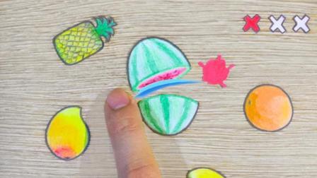 原创定格动画: 手绘水果忍者, 新手模式, 玩起来非常有趣