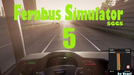 SGGS·模拟·Fernbus Simulator 大巴客车模拟·EP05