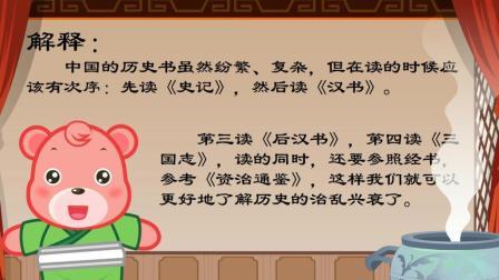 中国历史参考书《史记》、《汉书》、《后汉书