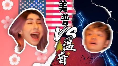 一个中国人的普通话还不如美国人? 中美情侣爆笑测试普通话!