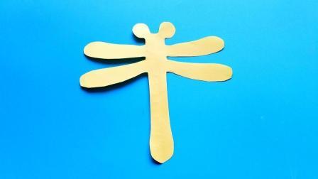 儿童剪纸小课堂: 剪纸蜻蜓, 动手动脑, 一学就会