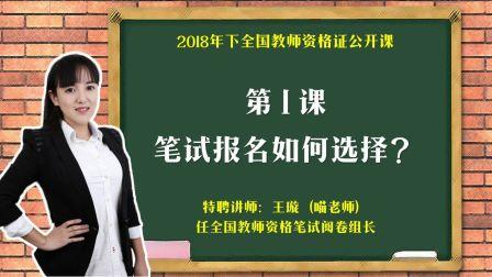 【2018下教资公开课】1. 教资政策与备考_20180902