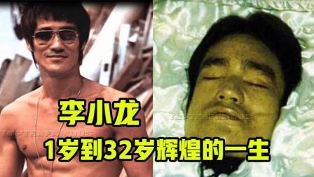 李小龙老照片: 1岁到32岁, 短暂而辉煌的一生!