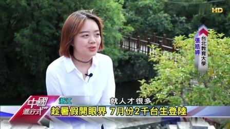 台湾媒体: 台湾学生到大陆实习, 体验移动互联网手机支付