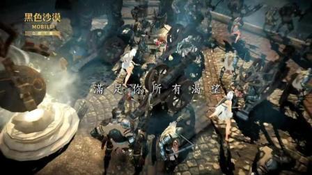 《黑色沙漠 MOBILE》能滿足你想要的戰鬥! (Official launch TV ad 15's - combat)