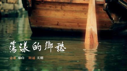 易白诗歌《荡漾的乡愁》电视剧《雍正王朝》十四阿哥胤禵的饰演者天明朗诵