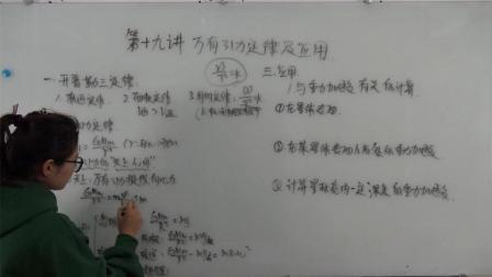 第十九讲万有引力定律高中物理第一轮复习