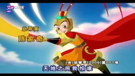 动画《美猴王》主题曲