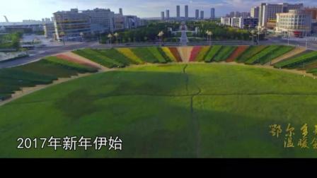"""内蒙鄂尔多斯宣传片, """"鄂尔多斯""""为蒙古语, 意为""""众多的宫殿"""""""