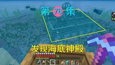 我的世界76: 终于发现海底神殿! 不过还没下去却中了诅咒!