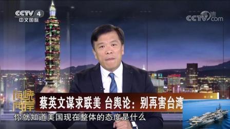 """游梓翔: 蔡英文""""过境""""美国, 并没有提高他的待遇!"""