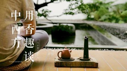 中西香文化的差异 你知道多少?