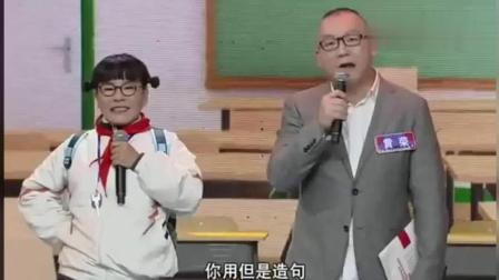 湖南方言搞笑小品: 老师考调皮学生问题, 差点没