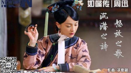如懿传-周迅: 沉潜之诗, 怒放之歌