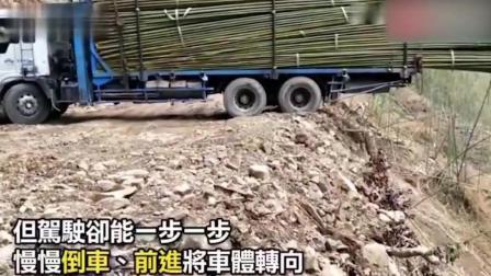 大货车老司机在崖边极限掉头, 佩服你这胆量和技