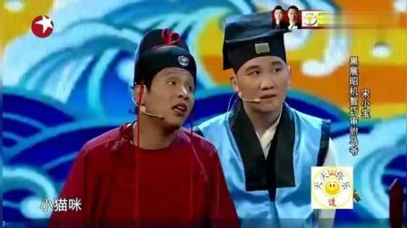 宋小宝、文松、杨树林、宋晓峰一起演小品, 包袱不断, 观众笑声连连
