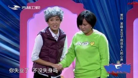 贾玲和张小斐小品: 呆萌女