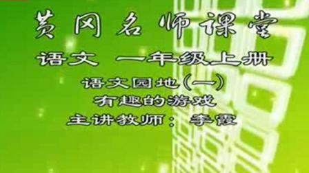 黄冈名师课堂 人教版小学语文一年级上课堂教学视频 语文园地(一)有趣的游戏