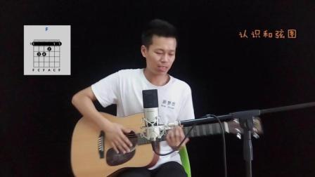 新梦想吉他快速入门教程第八课