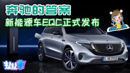 爱极客 不止是电动版GLC 奔驰真正意义上的新能源SUV即将来临
