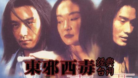 《东邪西毒》20句经典台词回顾, 字字戳心, 王家卫当真是香港文艺片之王