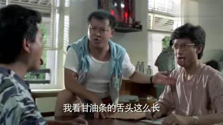 1985年香港搞笑电影 曾志伟和陈友审讯陈百祥