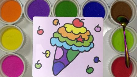 儿童沙画-冰淇淋, 儿童画上色, 创意美术