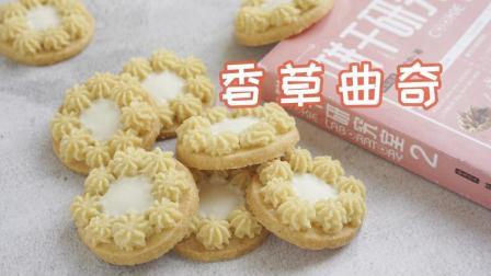 仙女同款香草饼干, 记得放几天更好吃鸭