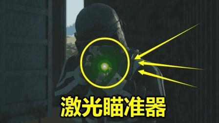 绝地求生: 新配件激光器发布, 左轮枪装上它, 都能当98K用
