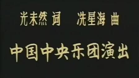 黄河大合唱 中国中央乐团演出  气势磅礴  塑造了中华民族巨人般的英雄形象