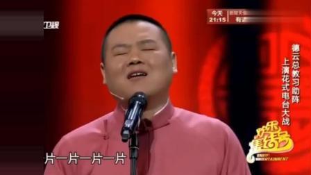 岳云鹏和高峰相声: 花式电台不着调, 播放天气预
