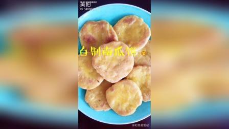 【美食教程】自制南瓜饼家常做法! 糯! 香!