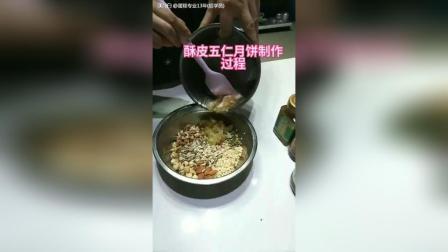 酥皮五仁月饼制作过程, 如果你做, 会放哪些果仁, 评论一下吧