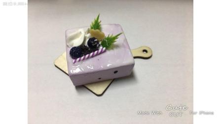 教你如何做正方形粘土蓝莓蛋糕