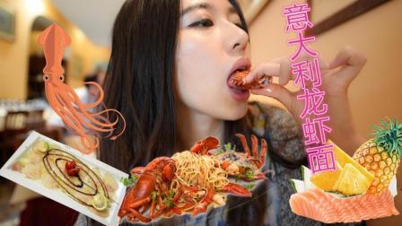 吃货美女教主带你吃超好吃正宗番茄龙虾意面