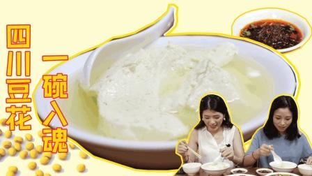 严肃吃货: 探店! 梅村这家犄角旮旯的豆花饭, 是被四川人私藏了13年的宝藏