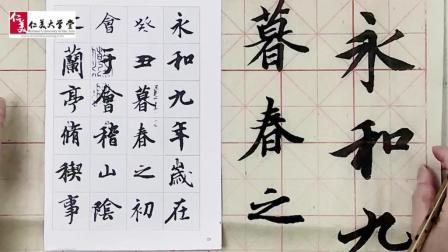 """【每日一字 】《个临兰亭序》""""之""""字名师写作技巧讲解高清视频"""
